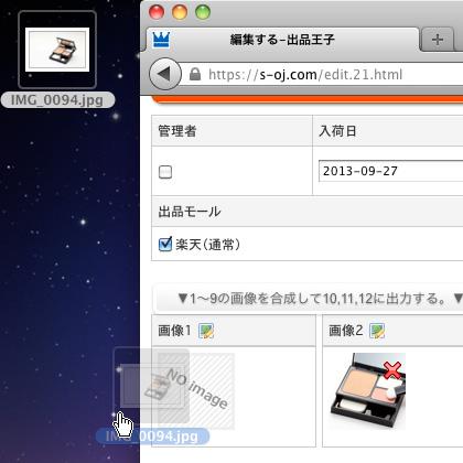 スクリーンショット(2013-11-06-21.06