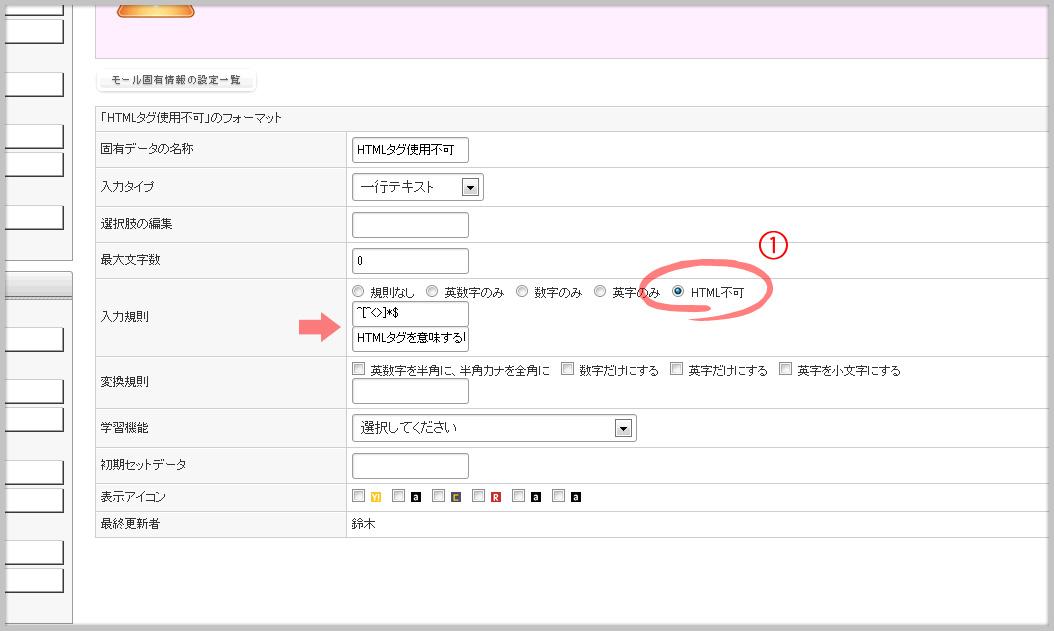 html_not_allow