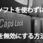 kill_capslock