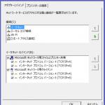 windows8で無線と有線を同時接続した場合に有線接続を優先にする方法